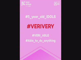 [#KCON2019JAPAN] #5_year_old_IDOLS #5_year_old_KCONJAPAN #VERIVERY