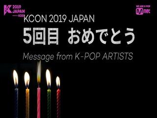 [#KCON2019JAPAN] Congrats! #5thKCONJP