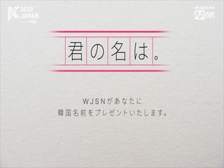 [#KCON2019JAPAN] #WJSN が選んだ #君の名は?