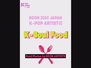 [#KCON2019JAPAN] K-SOUL FOOD