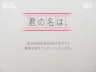 [#KCON2019JAPAN] #JEONGSEWOON が選んだ #君の名は?