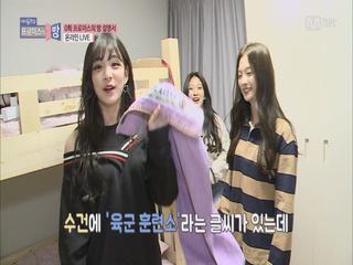 [프롤로그]육군훈련소 수건의 주인은...? fromis_ 합숙소 최초공개!