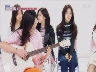 [4회]지금은 귤쏭 타임♬ 규리의 숨겨진 취미는 기타연주!