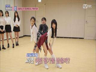[4회]커버 안무 대결! <My Name vs 유고걸 vs 분홍신>