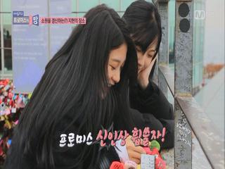 [최종회]꿀깅&션이 다짐한 '프로미스_9'의 새로운 꿈은?(화이팅!!!)
