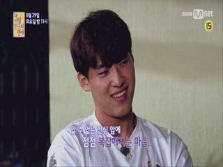 [내 사람친구의 연애 4화 #예고]8/29 (화) 밤 11시 Mnet