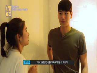 여사친들의 전쟁 시작, 김수민vs정채경 류현준을 차지할 그녀는?