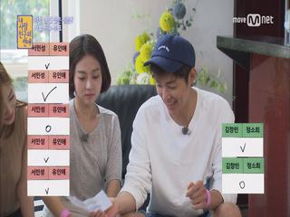 커플 의심(?) 1위 공개!