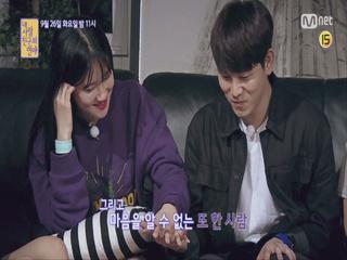 [내 사람친구의 연애 8화 #예고]9/26(화) 밤 11시 Mnet