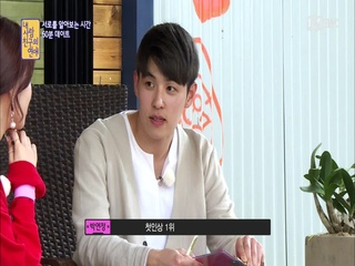 현실 남사친 박건영, 박연정에게 아낌없는 조언!