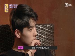 오유진, 박건영의 마음을 확인해 보는데…