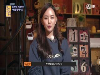 도유리, 신민수vs김호준 그녀의 마음은?