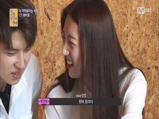 남사친 여사친 광대승천♥ 밀실 데이트