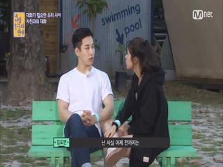 너무 편한 사이, 신민수와 김도연