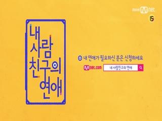 [내 사람친구의 연애] Coming Soon!