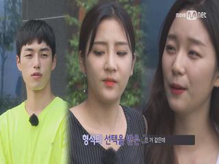 잘못된 삼각 관계의 시작 feat. 진솔아X이형석X홍은정