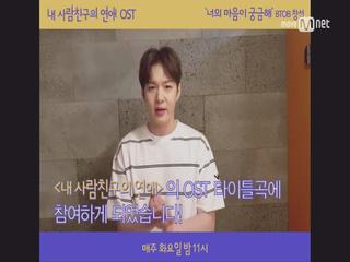 [내 사람친구의 연애 #OST 발매] '너의 마음이 궁금해' -BTOB 창섭