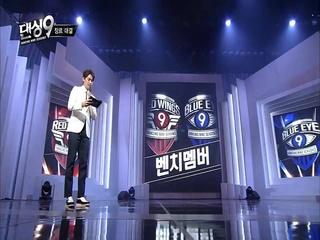 댄싱9 시즌3 1화
