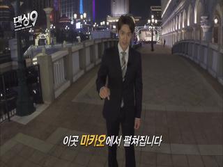 댄싱9 시즌3 2화