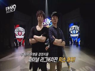 댄싱9 시즌3 9화