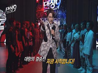 댄싱9 시즌3 10화