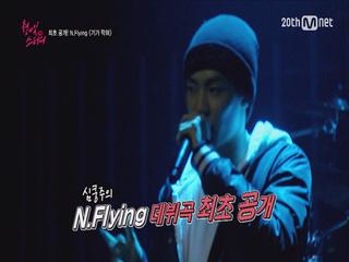 심쿵남 엔플라잉의 데뷔곡 기가 막혀 LIVE 영상 공개!