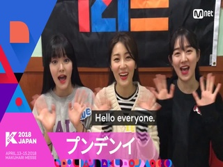 [KCON 2018 JAPAN]Message from 1st CONVENTION LINE-UP artists