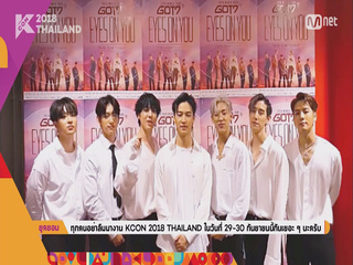[KCON 2018 THAILAND] LINE-UP RELAY - #GOT7