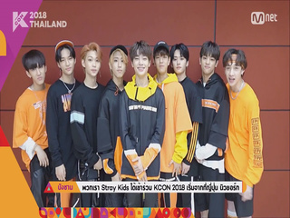 [KCON 2018 THAILAND] LINE-UP RELAY - #StrayKids