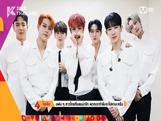 [KCON 2018 THAILAND] LINE-UP RELAY - #MONSTAX