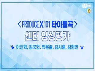 [최초공개]타이틀곡 센터 영상평가ㅣ이진혁,김국헌,박윤솔,김시훈,김현빈