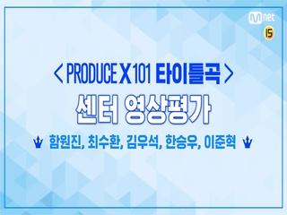 [최초공개]타이틀곡 센터 영상평가ㅣ함원진,최수환,김우석,한승우,이준혁