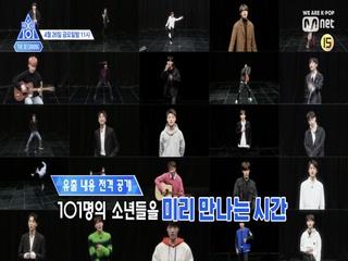 [예고] 본격 스포일러 방송! <프로듀스 X 101   더 비기닝> (feat.이홍기&아이즈원)