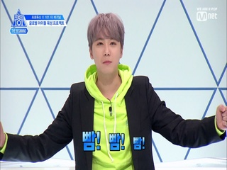 [X101비기닝] 빰!빰!빰? 보컬 홍기쌤, '_지마' 안무 완벽습득?!