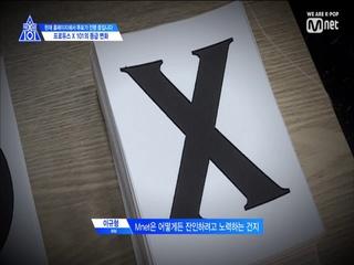 [1회] 10 + X, 최종 데뷔 인원 공개! 그리고 X등급은 방출?