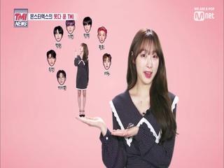 [2회] TMI WEATHER l 몬베베 필독, '몬스타엑스 미공개 TMI'