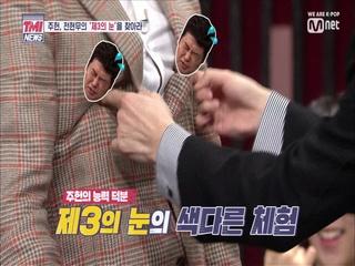 [2회] 손가락 하나로 제3의 눈을 찾아내는 재능돌 주헌 (현무찡 놀랐어)