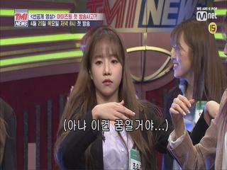 [1회/D-6] (#아이즈원 둥절⊙_⊙) 첫 방송사고? 4/25(목) 저녁 8시 Mnet