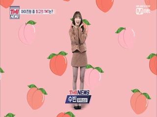 [1회] TMI WEATHER l 우주소녀 수빈이 전하는 '오늘의 아이즈원 TMI'