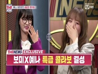 [1회] TMI NEWS 단독 ㅣ 성공한 덕후 예나 x 보미 특급 콜라보 무대