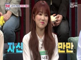 [1회] 세기의 한국어 배틀! 나코 vs 박준형