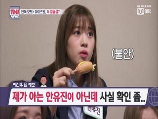[1회] 충격의 TMI ㅣ '두 얼굴의 그녀, 안유진?'