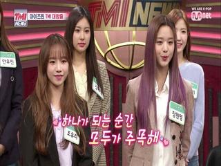 [1회] TMI 뉴스 초대석 ㅣ'아이즈원' TMI 본.격.해.부