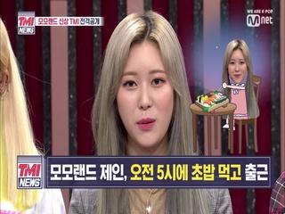[3회] 흥x끼 多 모모랜드 TMI NEWS를 들썩들썩(♪) 암.쏘.핫