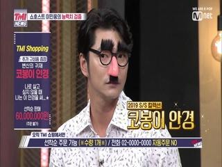 [3회] 먹다만 김밥도 판매 가능한…이 남자 이민웅을 들이셔야 합니다!