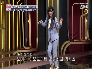 [4회/D-1] 보미의 내적 댄스 본능 대.방.출★(에이핑크 얼씨구나♩) 5/16(목) 저녁 8시
