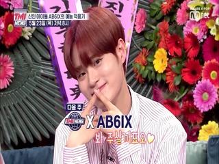 [next week] AB6IX TMI ★최초공개★ 오구오구 잘한다 울애기들 ♥ 5/23(목) 저녁 8시