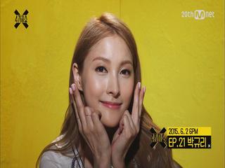 카라 박규리는 '여신'병? 그녀에 대한 오해와 진실!