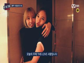 [예고]사랑을 허하노라. 'This Love'매치 시작!