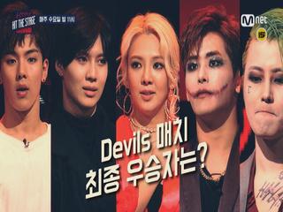 [예고]유권 VS 효연/태민/호야/셔누, Devils 매치 최종 우승자는?